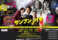 映画『サンブンノイチ』公式サイト 2014.4.1TUE ROADSHOW http://www.sanbunnoichi.jp/