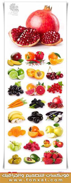 تحميل صور فواكة طازجة وخضراوات بجودة عالية جدا Fresh Fruit Vegetables Fruit