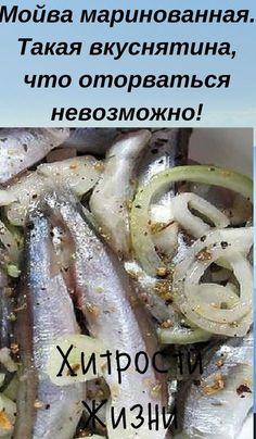 New Recipes, Cooking Recipes, Healthy Recipes, Russian Recipes, Fish Dishes, Fun Desserts, Pickles, Green Beans, Shrimp