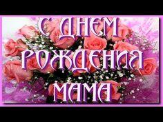 (32) С днем рождения #HappyBirthday Поздравления с днем рождения маме от дочери Красивое поздравление - YouTube