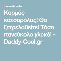 Κορμός κατσαρόλας! Θα ξετρελαθείτε! Τόσο πανεύκολο γλυκό! - Daddy-Cool.gr