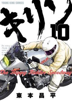 キリン The Happy Ridder Speedway 第10巻 東本昌平 少年画報社