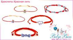 Купить браслет красная нить на запястье в интернет-магазине Белый Барс со склада в Москве!