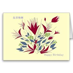 Happy Birthday, in Cantonese and English, Greeting Cards