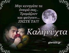 Καληνύχτα .. giortazo.gr - giortazo Good Night, Memories, Love, Feelings, Beautiful, Movie Posters, Facebook, Gratin, Nighty Night