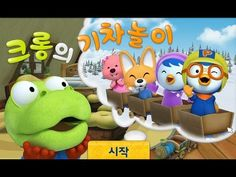 [HD] 뽀로로 크롱의 기차놀이 with Pororo game 宝露露,Popolo, Пороро, ポロロ,เกาหลี
