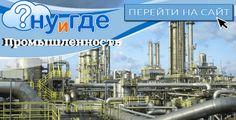 Промышленный комплекс нашей страны имеет мощную материально-техническую базу. Зная все в Украине, «НУиГДЕ?» и промышленные предприятия добавил на бесплатный интернет-ресурс. В этой категории Вы имеете возможность самостоятельно добавить предприятие на свой вкус: легкая, пищевая, химическая, металлургическая, фармацевтическая или сельскохозяйственная промышленность.  https://nyigde.com/ru/business/industry.html