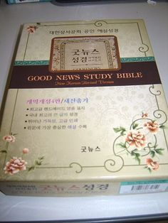 Korean Good News Study Bible / New Korean Revised Verion / Beautiful Leather Cover with Zipper and Thumb Index / 2010 NKRV STUDY BIBLE