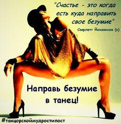 Танцорской мудрости пост