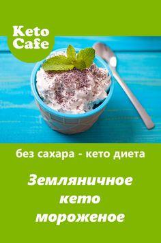 Creamy Keto Sugar-Free Ice Cream with Strawberries – Diet Vegan Desserts, Dessert Recipes, Sugar Free Ice Cream, Vegan Burrito, Easy Eat, Keto Drink, Strawberry Ice Cream, Skinny Recipes, Low Carb Diet
