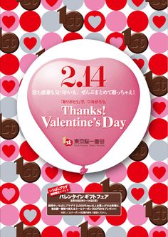 バレンタイン ポスター - Google 検索