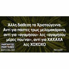 Χριστούγεννα Funny Greek Quotes, Funny Quotes, Stupid Funny Memes, Funny Shit, Funny Stuff, Funny Statuses, Lol, Funny Pictures, Messages
