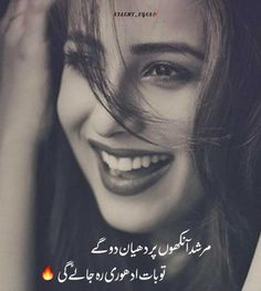 Love Quotes For Crush, Love Quotes In Urdu, One Word Quotes, Urdu Love Words, Poetry Quotes In Urdu, Funny Girl Quotes, Love Poetry Urdu, Sufi Quotes, Urdu Quotes