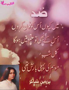 Poetry: Barish Urdu Shayari and Ghazal Images for Facebook Posts