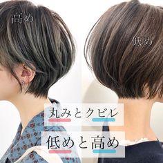 しょーり (村田勝利)ショートヘアお任せ下さい✂︎はInstagramを利用しています:「丸みとクビレは とっても重要❣️ . 高さで印象がかなり変わります✨ . 横顔美人ショート❣️ . 独自のカットで多くの方々のお悩みを 解消しています! . 🌈襟足が収まった 🌈ボリュームが出たor収まった 🌈前髪が流しやすくなった 🌈伸びても気になりにくくなった 🌈頭の形が綺麗…」 Short Hair Cuts For Women, Short Hair Styles, Choppy Bob Hairstyles, Haircut And Color, Pixie, Hair Beauty, Make Up, Pretty, Instagram
