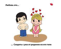 Love is... (Любовь это...) Набережные Челны