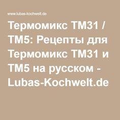 Рецепты Термомикс Тм5