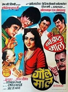 The songAane Wala Pal Jane Wala Haiis from the movie Gol Maal(1979) which was produced by N. C. Sippy and directed by Hrishikesh Mukherjee. The film won several awards and was praised by critics. It was the highest-grossing Hindi film of 1979 and was a super hit. Imdb Movies, Top Movies, Comedy Movies, Movie Film, Indrajal Comics, Hindi Comedy, Bollywood Posters, Best Supporting Actor