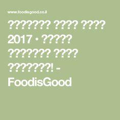 מתכונים לראש השנה 2017 • תפריט מתכונים קלים וטעימים! - FoodisGood