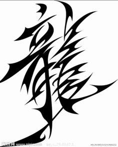 Dragon Script