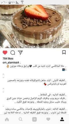 Arabic Dessert, Arabic Food, Cooking Cake, Cooking Recipes, Sweets Recipes, Cake Recipes, Glace Fruit, Flan Dessert, Cookout Food