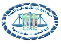 مركز الدراسات القانونية - كلية الحقوق - جامعة أسيوط
