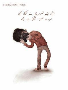 Poetry Quotes In Urdu, Love Poetry Urdu, Broken Love Quotes, Love Quotes For Him, Cute Love Gif, Sad Love, I Like Being Alone, Love Romantic Poetry, Poetry Pic