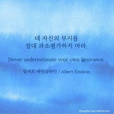 Wise Quotes, Famous Quotes, Inspirational Quotes, Thought Of The Day, Albert Einstein, Study, Thoughts, Writing, Feelings