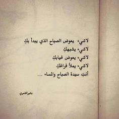 Pin by Abdallah on arabic | Tattoo quotes, Arabic poetry