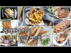 에어프라이어 요리 7가지 간식 레시피 십분순삭 Air fryer cooking - YouTube Cookbook Recipes, Air Fryer Recipes, Chicken, Cooking, Ethnic Recipes, Food, Kitchen, Essen, Meals