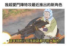 誰都別想惹天殺的奶奶!