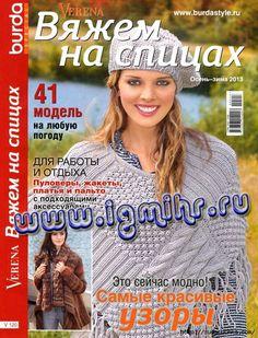 reviste de tricotat | Intrările în reviste categorie de tricotat | Blogul Vanessa: LiveInternet - Serviciul Rusă Online Zilnice