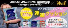 神体験3Dクレーンゲーム神の手第38弾 立候補者322名全員のオリジナルグッズが登場 AKB48 49thシングル選抜総選挙コラボ企画6月17日10時スタート  当日の生写真付き集めてつなげられる連結クッション    株式会社ブランジスタゲーム本社東京都渋谷区代表取締役社長木村泰宗が運営する神体験3Dクレーンゲーム神の手の第38弾としてAKB48 49thシングル選抜総選挙との企画が決定し明日6月17日土10時よりコラボ専用台を稼働いたします   AKB48 49thシングル選抜総選挙神の手限定グッズ 総選挙立候補 全メンバー322名ごとの連結クッション 当日撮影する上位16名の生写真を景品獲得者全員にプレゼント 神の手第38弾AKB48 49thシングル選抜総選挙とのコラボ企画を明日6月17日土10時よりスタートいたします…