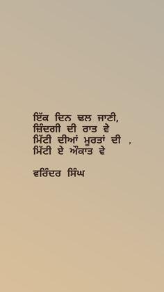Sufi Quotes, Spiritual Quotes, Words Quotes, Positive Quotes, Funny Attitude Quotes, True Quotes, Qoutes, Love Quotes Poetry, Daily Quotes