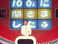 1979年~1992年『クイズ100人に聞きました』TBS 出演/関口宏