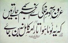 Khalid Yousafi student of Yousaf Sadeedi calligraphy. Iqbal Poetry In Urdu, Urdu Poetry Ghalib, Copperplate Calligraphy, Calligraphy Fonts, Islamic Art, Islamic Quotes, Allama Iqbal, Poetry Lines, Arabic Words