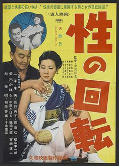Hi No Tori Kon Ichikawa vintage japanese movie poster