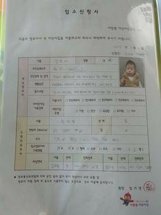 어린이집 원아서류 - 평가인증문서 : 네이버 블로그 Event Ticket