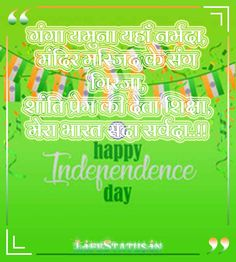 Independence Day Shayari Images Download Happy Independence Day Status, Independence Day Shayari, Hindi Quotes Images, Shayari Image, Status Quotes
