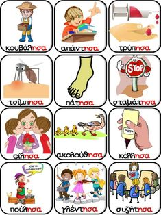 Kids Education, Special Education, Learn Greek, Pediatric Physical Therapy, Greek Language, School Worksheets, School Decorations, School Lessons, Therapy Activities