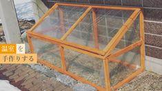 温室を作ろう -DIYで手作りグリーンハウス- 第二弾