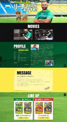しっかり粘着【スポーツ関連】のLPデザイン。WEBデザイナーさん必見!ランディングページのデザイン参考に(かっこいい系)
