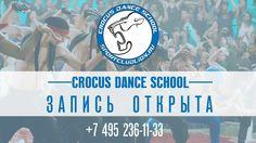 СROCUS DANCE SCHOOL начинает свою работу. Уже сегодня открыта запись по следующим направлениям: Бальные танцы для детей, Танец Модерн, Break dance, Уличные танцы, Танец живота, Baby Dance для самых маленьких от 3-х лет, хип-хоп, эстрадные танцы для детей, Ragga, Балет дети, Juzz Funk, Go Go, Клубная латина, Стрип пластика, Zumba, Caribbean mix.   +7 (495) 236-11-33 #Бальныетанцы  #Модерн  #Breakdance