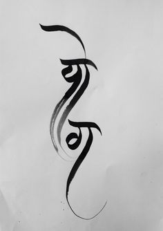 Yoga. Devanagari calligraphy. Bamboo pen and ink on paper. #yoga #devanagari…