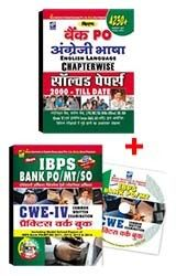 IBPS Bank PO/MT/SO CWE - IV + Bank PO English Language Chapter wise Solved Papers 2000 (With CD)