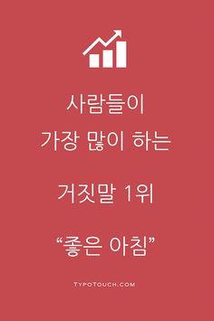 타이포터치 - 당신이 만드는 명언, 아포리즘 | 통계/설문 Korean Language, Wise Quotes, Proverbs, Cool Words, Good News, Sentences, Signage, Quotations, Infographic
