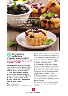 Russian Foodie Good Morning 2014 The First Russian Culinary Online Magazine