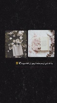 كلام حلو Iphone Wallpaper Quotes Love, Islamic Quotes Wallpaper, Aesthetic Iphone Wallpaper, Beautiful Arabic Words, Arabic Love Quotes, Photo Quotes, Picture Quotes, Islamic Phrases, Study Quotes