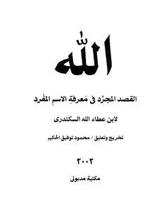 الله ... القصد المجرد في معرفة الاسم المفرد   رابط التحميل :   https://archive.org/download/ibnataa/qasd.pdf