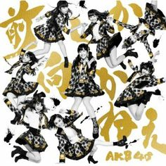AKB48 Mae Shika Mukanee [CD+DVD Limited Edition Type B] In stock Feb 26, 2014